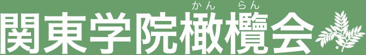 関東学院橄欖会