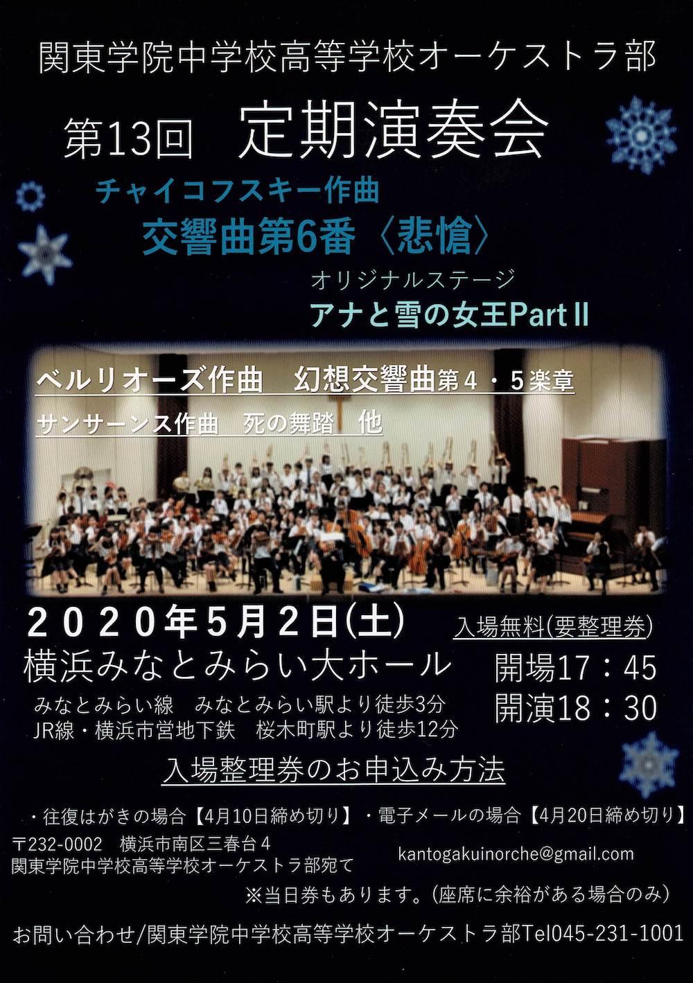 関東学院中高オーケストラ部定期演奏会